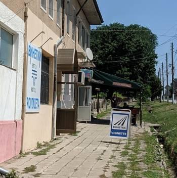 punct vigneta Bulgaria